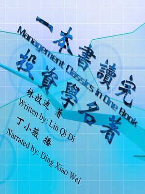cover image of 一本书读完投资学名著
