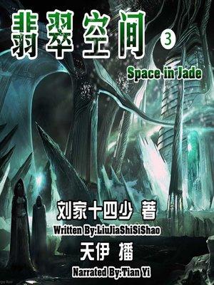 cover image of 翡翠空间3