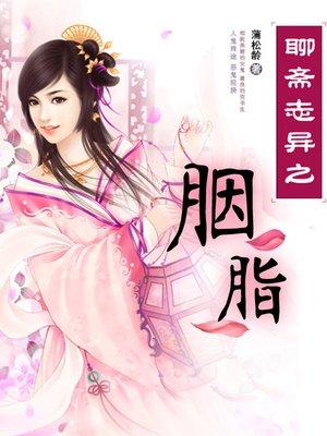 cover image of 聊斋志异之胭脂
