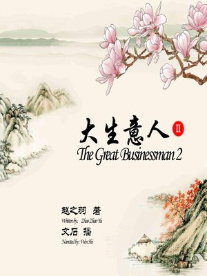 cover image of 大生意人2