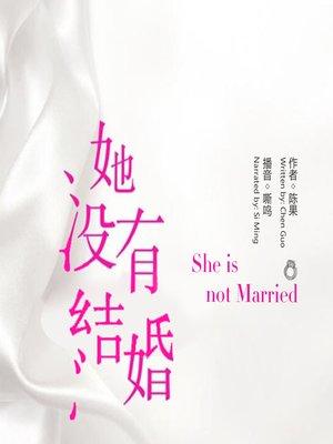 cover image of 她没有结婚