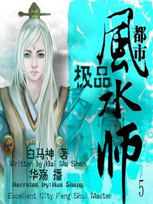 cover image of 都市极品风水师5