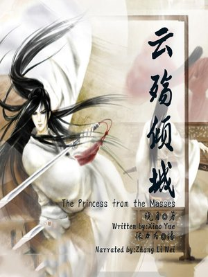 cover image of 云殇倾城