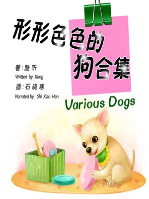 cover image of 形形色色的狗合集