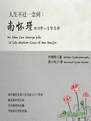 cover image of 人生不过一念间