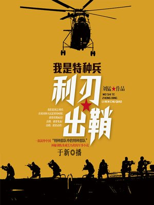 cover image of 利刃出鞘