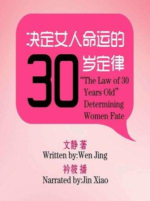 "cover image of 决定女人命运的""30岁定律"""