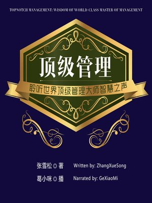 cover image of 顶级管理