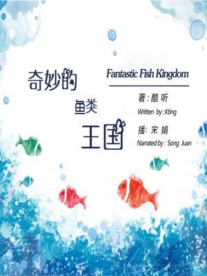 cover image of 奇妙的鱼类王国