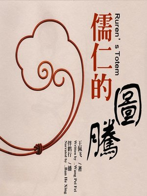 cover image of 儒仁的图腾