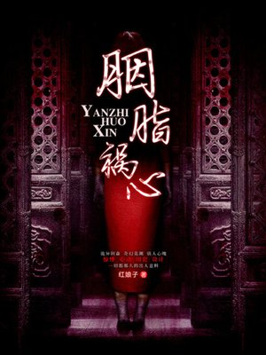 cover image of 胭脂祸心