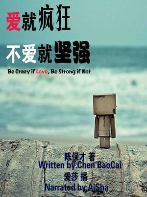 cover image of 爱就疯狂,不爱就坚强