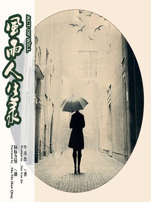 cover image of 风雨人生录