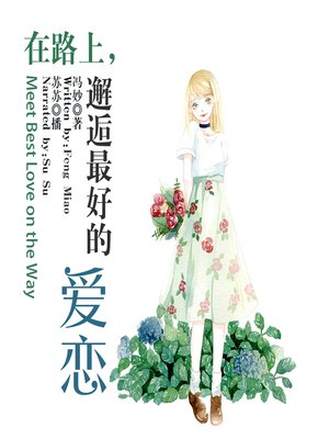 cover image of 在路上,邂逅最好的爱恋