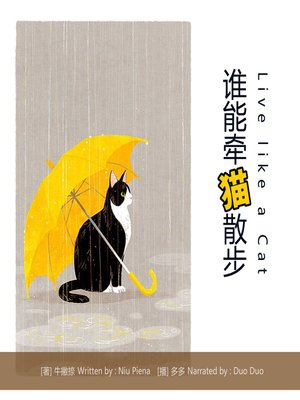cover image of 谁能牵猫散步