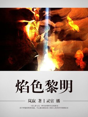 cover image of 焰色黎明