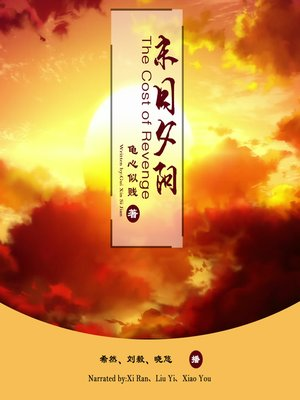 cover image of 末日夕阳