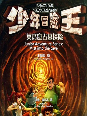 cover image of 少年冒险王系列:误闯石窟密道
