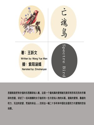 cover image of 亡魂鸟
