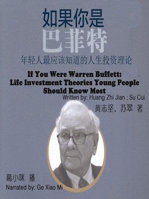 cover image of 如果你是巴菲特