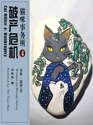 cover image of 猫咪事务所4