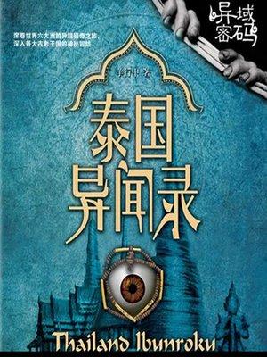 cover image of 异域密码之泰国异闻录