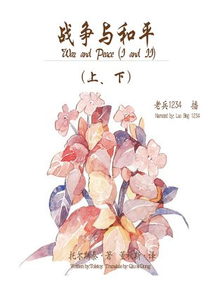 cover image of 战争与和平