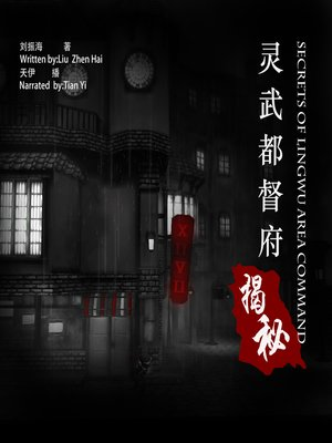 cover image of 灵武都督府揭秘