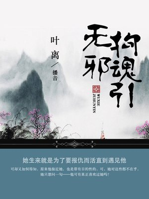 cover image of 无邪拘魂引