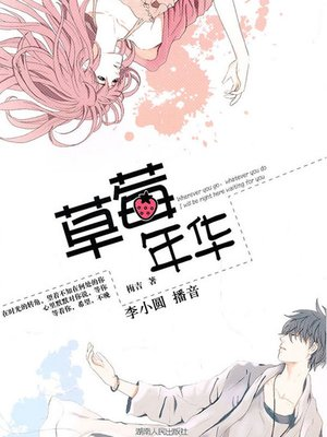 cover image of 草莓年华
