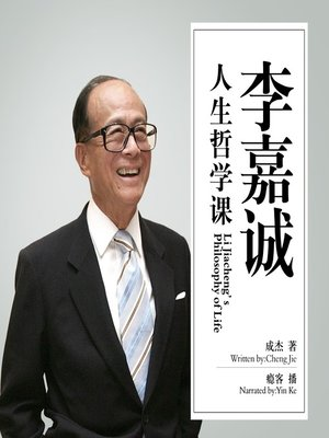 cover image of 李嘉诚人生哲学课