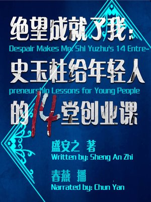 cover image of 绝望成就了我