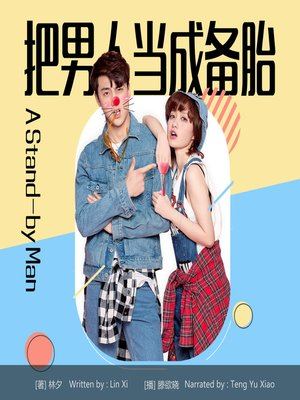 cover image of 把男人当成备胎