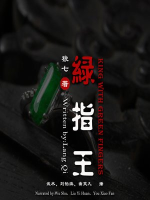 cover image of 绿指王