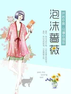 cover image of 泡沫蔷薇