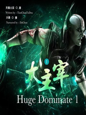 cover image of 大主宰1