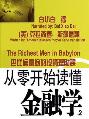 cover image of 从零开始读懂金融学.2,巴比伦富翁的投资理财课