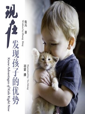 cover image of 现在,发现孩子的优势
