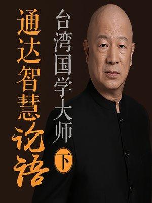 cover image of 通达智慧必修