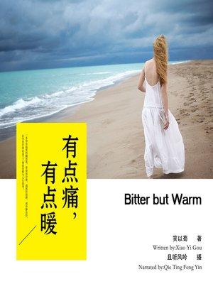 cover image of 有点痛,有点暖
