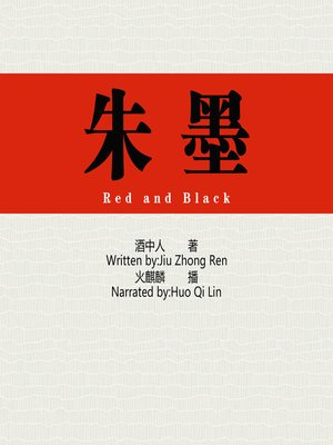 cover image of 朱墨
