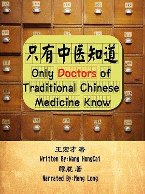 cover image of 只有中医知道