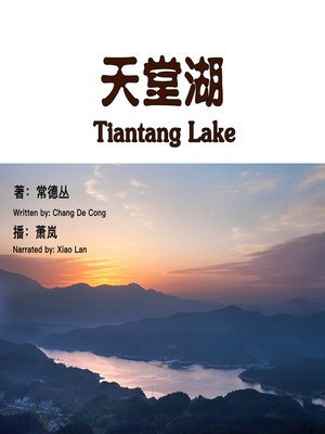 cover image of 天堂湖