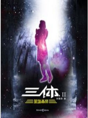 cover image of 三体2
