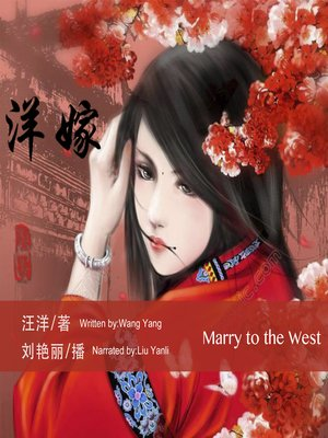 cover image of 洋嫁