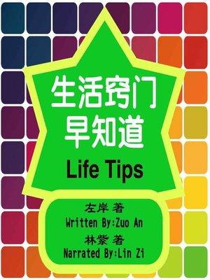 cover image of 生活窍门早知道