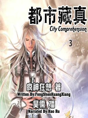 cover image of 都市藏真3