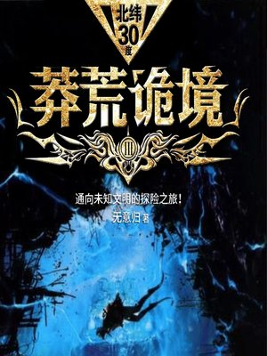 cover image of 北纬30度-莽荒诡境(第四部)