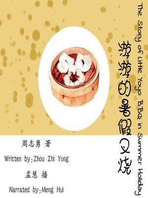 cover image of 游游的暑假叉烧