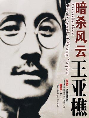 cover image of 暗杀风云王亚樵